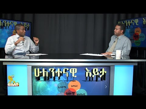 Xxx Mp4 ESAT Hulentenawi Eyita Ermias With Former Ethiopian Airline Staffs Sat 12 Oct 2018 3gp Sex