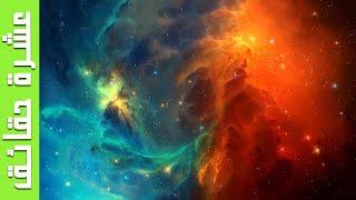 10 حقائق رائعة عن الفضاء