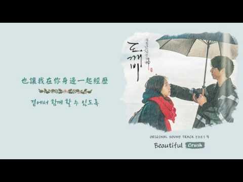 [韓繁中字] 크러쉬(Crush) - Beautiful (孤單又燦爛的神__鬼怪도깨비 OST.4)