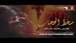 سخط الحجاب قصة رعب صوتيه تقديم محمد حسام انتاج ارعابك مهمتنا