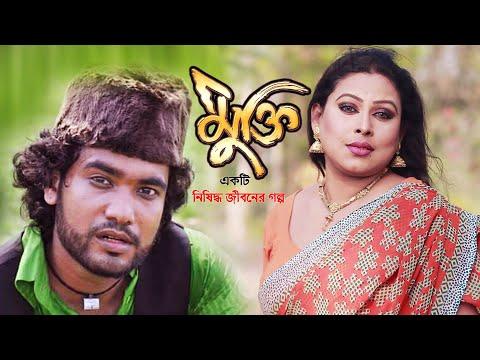 Xxx Mp4 Mukti Bd Short Film 2018 Ft Affan Mitul Suchona Sikdar Liyar Sinha 3gp Sex