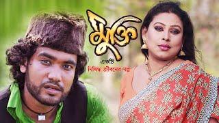 Mukti | Bd Short film 2018 | ft- Mitul, Suchona Sikdar, liyar, sinha