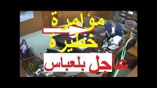 أويحي و حزبه و فضيحة الدعارة لمير بلعباس الجزء3