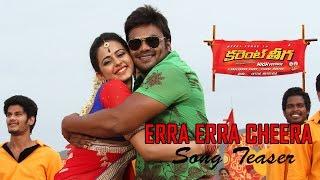 Erra Erra Cheera Song Teaser | Current Teega | Manchu Manoj | Sunny Leone | Rakul Preet Singh