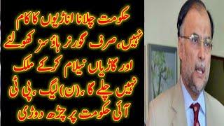 PMLN Ahsan Iqbal Media Talk Bara Elaan