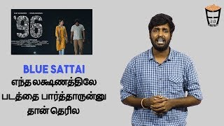 96 | Latest Tamil Movie | #VijaySethupathi | #Trisha | A Review on Reviewers | Friday Facts