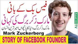 Life Story of Facebook Founder Mark Zukerberg  (Urdu/Hindi)