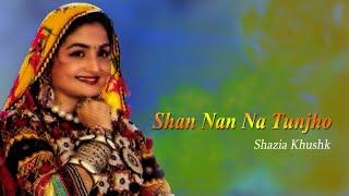 Shazia Khushk - Shan Nan Na Tunjho - Pakistani Regional Song