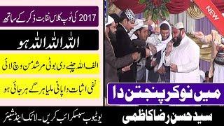New Naqabat 2017 || Allah allah allah hoo || Best Naqabat 2017 || Syed Hasan Raza Kazmi | Full HD