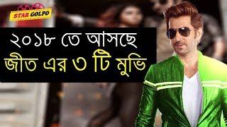 ২০১৮ তে ধামাকা করতে প্রস্তুত জিৎ ! Jeet New Movie coming 2018