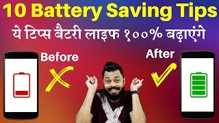10 Important Battery Saving Tips - How to Increase Mobile Battery Life - ये टिप्स बैटरी १००% बढ़ाएंगे