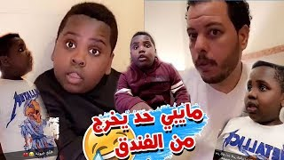 عزازي سافر مع بدر و سعودي قوي و ما يبي حد يخرج من الفندق