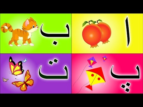 Xxx Mp4 Learn Urdu Alphabets And Words And Many More اردو حروف اور الفاظ Urdu Kids Rhymes Collection 3gp Sex