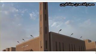 تلاوة للقارئ عبدالعزيز صالح العتيق من صلاة العشاء في مسجد والدة سعد الدريس