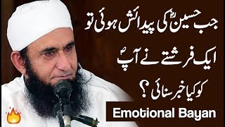 """Imam Hussain - Birth & Early Life"" Maulana Tariq Jameel Latest Bayan 18 September 2018"
