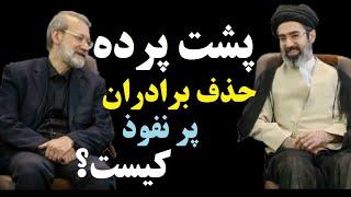 رابطه حذف لاریجانی ها و شرایط حساس کنونی ایران چیست ؟