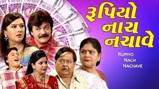 Rupiyo Nach Nachave - Best Gujarati Comedy Natak Full - Dharmesh Vyas, Dilip Darbar