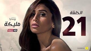 مسلسل مليكة الحلقة 21 الواحد والعشرون - بطولة دينا الشربينى | Malika Series - Episode 21 HD