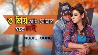 O Priyo Ami Tomar Hote Chai | Purnodoirgho Prem Kahini Movie Song | Shakib Khan & Joya Ahsan