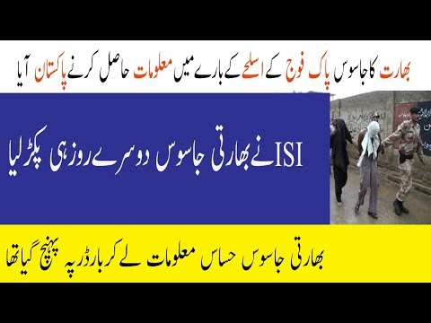 How ISI Caught Indian Spy RAW Agents Gurbaksh Ram  ||ISI Secret Mission ||ISI vs RAW