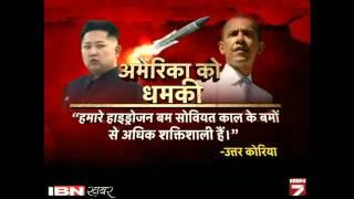 America Ek Inch Bhi Bara To Kar Denge Parmanu Hamla: Uttar Korea