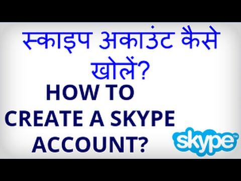 Xxx Mp4 How To Create A Skype Account Skype Khata Kaise Kholte Hain Hindi Video 3gp Sex