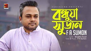 Bondhua Sujon | by F A Sumon | New Bangla Song 2018 | Lyrical Video | ☢☢ EXCLUSIVE ☢☢