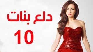 Dalaa Banat Series - Episode 10 | مسلسل دلع بنات - الحلقة العاشرة