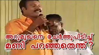 മറ നീക്കി മണി  - Kalabhavan Mani കലാഭവൻ മണി Memories, Comedy Utsavam Arumughan Venkitangu Writer