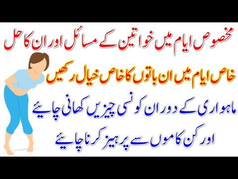 Period Problems In Urdu Hindi | Abnormal Period | Irregular Periods | Mahwari Mein kya Kare