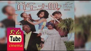 Sheftaw (ሽፍታው) Ethiopian Comedy Movie from DireTube Cinema
