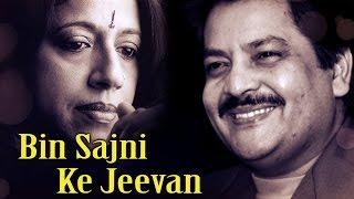 Bin Sajni Ke Jeevan (HD) - Udit Narayan & Kavita Krishnamurthy Duet - Best Bollywood Song