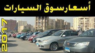 اسعار سوق السيارات بمصر 2017 جولة بالسوق لايف 5
