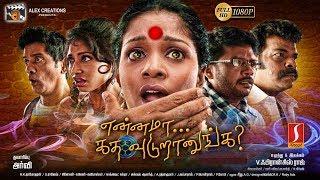 Ennama Katha Vudranuga Tamil Full Movie   Latest Tamil Movie 2018   New Release Tamil Movie 2018 HD