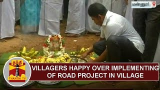 Villagers happy over implementation of road project in Hill side Village | Thanthi TV