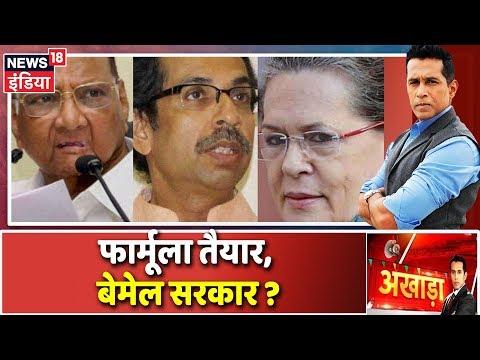 क्या Congress को Shiv Sena के उसूल अच्छे लगने लगे Akhada Anand Narasimhan