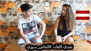 تحدي اللغات #المانية مع سوري ! شوفو لكلمات لحكيتا لرفيئتي !! لا يفوتك