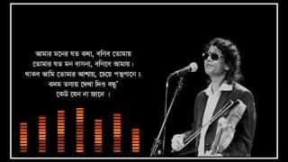 Amar Proti Bhalobasa Take Jodi Mone - Kari Amir Uddin Ahmed