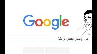 جوجل عربي صفحتك الرئيسيه