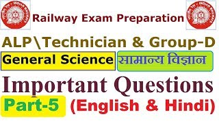 General Science(सामान्य विज्ञान) important questions for Railway Exam and SSC Exam Part-5