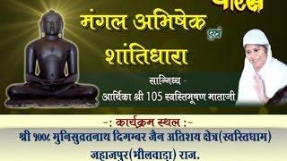 Magal Abhishek,SaantiDhara | Swastibhushan Mataji |Jahajpur,Bhilvada(Rajasthan)|Date:-18/4/2015