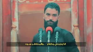 جناح الهوى الرادود احمد الدراجي 2017