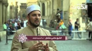 منازل آل البيت | نقلاً عن الشعراوي: أن لنا باب في مصر من زاره فقد زارنا