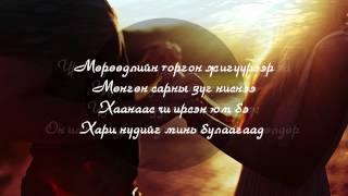 BX - Tugs Tuguldur goo /Lyrics/