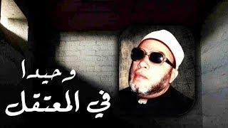 كلام يبكي القلوب من الشيخ كشك - عندما رأيت ابو بكر الصديق وانا وحيدا في السجن