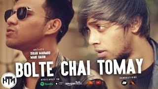 Bolte Chai Tomai | Mahi Hasin ft. Dihan Mahmud | HTM Records