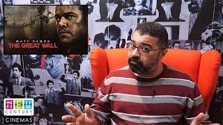 The Great Wall مراجعة بالعربي | فيلم جامد