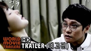 욕망의 독 : 중독 (Toxic Desire : Addiction, 2014) 30초 예고편 (30s Trailer)
