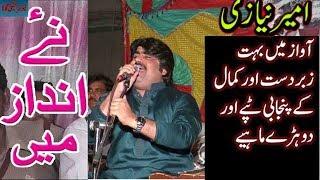 saraiki song Dohre Mahiye Singer Ameer Niazi Pai Khel video Song 2017