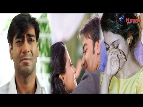 अजय के गंदी लत से परेशान हुई काजोल, रिश्ते मे पड़ सकती है दरार? | Kajol Fed Up With Ajay's Addiction